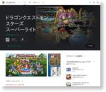 ドラゴンクエストモンスターズ スーパーライト - Google Play の Android アプリ