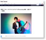 押尾コータロー、オリジナルフルアルバム『Encounter』発売 全国ツアーも開催