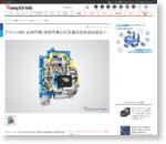 アイシンAW、広州汽車/吉利汽車とAT生産の合弁会社設立へ