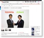 トヨタ、自動運転開発のデータ分析分野でALBERTと業務提携