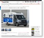 メルセデスのプラグイン燃料電池車、商用車に拡大展開…航続最大500km