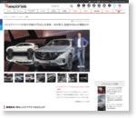 メルセデスベンツが初の市販EV『EQC』を発表…408hp、航続450kmの電動SUV