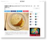 """沖縄旅行の朝ごはんにもぴったり!""""パニラ二""""のパンケーキが食べたい"""