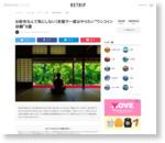 """京都を500円で楽しもう!京都で一度はやりたい""""ワンコイン体験""""6選"""