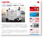 キャタピラーが配達用ロボットを開発するマーブルを買収