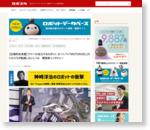 【圧倒的未来感】ヤマハの自立するロボット・オートバイ「MOTOROiD」(モトロイド)が転倒しないしくみ 開発者インタビュー