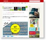 日本で買えるIoTデバイス330個をまとめた「IoTデバイスマップ2018」公開 ダウンロード無料