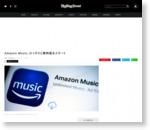Amazon Music、ひっそりと無料版をスタート
