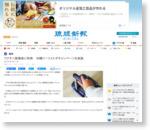 ワクチン接種者に特典 沖縄ツーリストがキャンペーンを実施