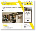 ニーチェが愛したイタリア老舗カフェ 博多阪急にオープン