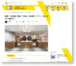 福岡・岩田屋に書店「文喫」が来春オープン 気になる入場料は?
