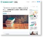 「カリカリベーコンはどうして美味しいにおいなの?」|佐藤健太郎さんお勧め!製薬/化学の読んでおきたい本