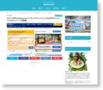 ホテル予約「Booking.com(ブッキングドットコム)」が3,000円キャッシュバックキャンペーンを開催!