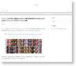 ミュンヘン工科大学ら、動画内における人の顔の偽造を検出するDeep-learningを用いたアルゴリズム及びデータセット発表