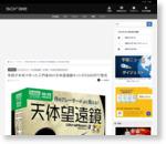 学研が本気で作った入門者向け天体望遠鏡キットが2500円で発売