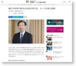 働き方改革の原点は社員の呼び名 ロート社長の挑戦 山田邦雄ロート製薬会長兼CEO(上)