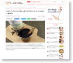【セブンイレブン】コスパ良し人気ワイン「ヨセミテ・ロード」のおいしい飲み方!