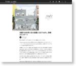 定額で全世界に住み放題になる「HafH」、長崎からスタート