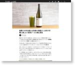 創業150年を超える京都の老舗より、自宅で手軽に楽しむ「抹茶ビールの素」発売