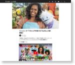 ミシェル・オバマ夫人が手掛ける「Netflix」の新番組!