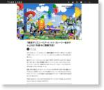 「東京ディズニーリゾート・トイ・ストーリー®ホテル」2021年度中に開業予定!