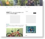 超軽量なオンロード&シクロクロス用20インチジュニアバイク『FROG55』購入! | タイログ