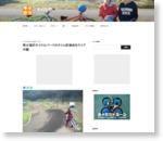 秩父滝沢サイクルパークのタイム計測会をライブ中継 | タイログ