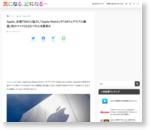 Apple、台湾TSMCと協力し「Apple Watch」や「ARウェアラブル機器」用のマイクロLEDパネルを開発か