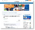 マイクロLED・ミニLEDに熱狂、台湾ディスプレー展