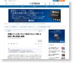 有機ELテレビ用パネルで独走するLG、中国・広州新工場の野望と戦略