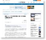 鴻海・シャープの中国半導体工場、その可能性と課題を読み解く