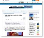 TSMC、5nm FinFETのウエハーを披露