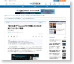 """""""眠れる獅子""""HuaweiがAIで覚醒、あらゆる用途にフルスタック戦略"""
