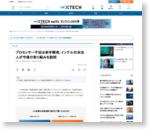 プロセッサー不足は来年解消、インテル日本法人が今後の取り組みを説明