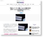 宇宙エレベーター計画、いよいよ始動!日本の大学チームによる世界初の打ち上げテスト、今月決行予定