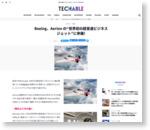 """Boeing、Aerion の""""世界初の超音速ビジネスジェット""""に参画!"""