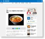 福岡・大名に辛麺専門店「博多辛味噌タンメン笑盛」