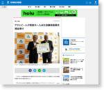 アサヒビールが朝倉市へ九州北部豪雨復興支援金寄付