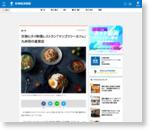 天神にタイ料理レストラン「マンゴツリーカフェ」 九州初の直営店