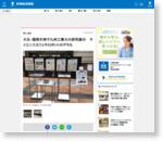 大丸・福岡天神で九州工業大の研究展示 サイエンスカフェやロボットのデモも