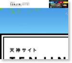 福ビルの屋上に、磯貝&めんちゃんこ亭の「かきごや」が出現! : 天神サイト