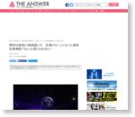東京の夜空に地球描いた 圧巻ドローンショーに海外記者鳥肌「ちょっと信じられない」