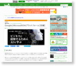 GoogleとMicrosoftのAIプラットフォーム【前編】