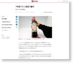 「宇宙ワイン」推定1億円