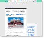沖縄県那覇市、ふるさと納税(クラウドファンディング)で「首里城」再建支援プロジェクト。インターネット&クレジットカードで寄付が可能
