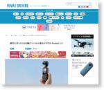 【速報】DJI Pocket 2 発表!GoToにぴったりの小型カメラ機能詳細