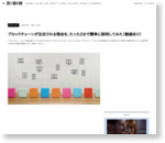 ブロックチェーンが注目される理由を、たった2分で簡単に説明してみた(動画あり)|WIRED.jp
