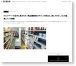 ウォルマートの店内に放たれた「商品棚管理ロボット」の実力と、見えてきた「人との協働」という課題|WIRED.jp