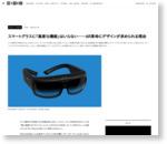 スマートグラスに「高度な機能」はいらない──AR革命にデザインが求められる理由|WIRED.jp