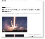 衛星インターネットを求める「30億人」は、本当に存在する? 途上国のニーズと、計画の実現可能性を考える|WIRED.jp